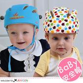 兒童學步防摔防撞安全帽 護頭帽