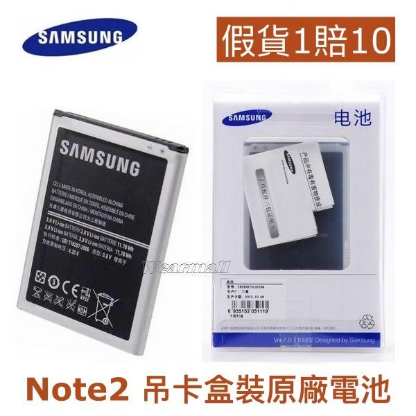 【假貨1賠10】【送原廠電池盒】三星 NOTE2 吊卡盒裝原廠電池 Galaxy NOTE2 N7100 EB595675LU