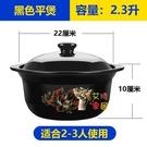 砂鍋 耐高溫明火砂鍋湯煲燉鍋陶瓷煲養生煲湯淺鍋湯鍋