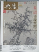 【書寶二手書T3/雜誌期刊_XBA】典藏古美術_300期_遺我雙鯉魚
