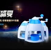 歡慶中華隊碎冰機兒童手搖刨冰機小型家用迷你碎冰機手動雪花刨冰機沙冰機刨冰綿綿LX
