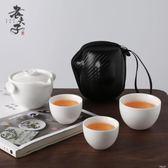 白瓷旅行功夫茶具套裝便攜包式快客杯一壺一二三杯戶外旅游泡茶壺 【東京衣秀】
