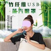 錦琳USB充電蒸汽眼罩熱敷護眼睡眠遮光輕薄拆洗