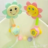 洗澡玩具抖音嬰兒寶寶洗澡玩具男女孩向日葵花灑噴水電動兒童浴缸泡澡玩具 小天使 618