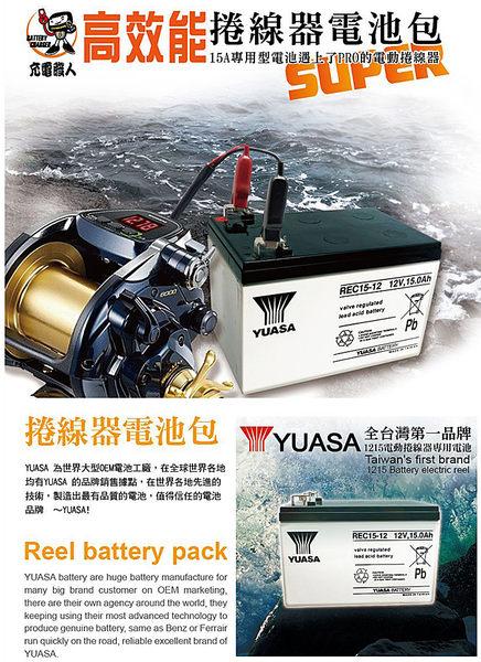 HI-POWER電動捲線器專用電池包 (REC 12V15AH)(REC15-12)