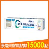 舒酸定強化琺瑯質牙膏110g【康是美】
