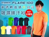 HODARLA FLARE 100 男女吸濕排汗衫(短袖T恤 透氣 多色 台灣製  免運≡排汗專家≡
