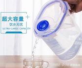 耐高溫大容量塑料冷水壺套裝帶蓋防漏水高密封涼水壺飲料果汁壺  LannaS