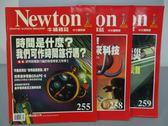 【書寶二手書T7/雜誌期刊_PEC】牛頓_255~259期間_3本合售_時間是什麼?等