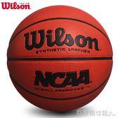 威爾勝wilson正品籃球室內外PU真皮手感7號NCAA喬丹耐磨藍球 全館免運
