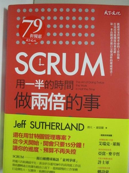 【書寶二手書T1/財經企管_HM5】SCRUM-用一半的時間做兩倍的事_傑夫‧薩瑟蘭