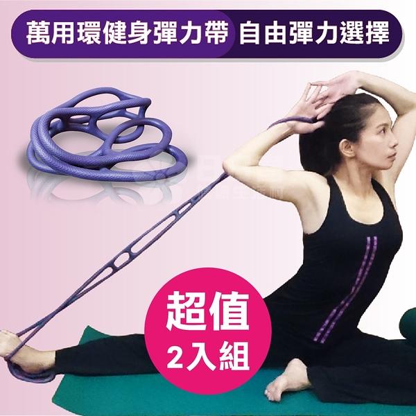【超值2入組】Goodly顧得力 萬用環健身彈力帶 淺紫色 彈力繩 拉力帶 (瑜珈伸展)