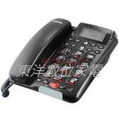 *****東洋數位家電***** 三洋SANYO TEL-011 來電顯示有線電話 免持擴音對講