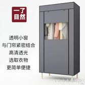 簡易衣櫃布藝鋼架加粗加固布衣櫃簡約現代經濟型組裝衣櫥收納衣櫃『CR水晶鞋坊』YXS
