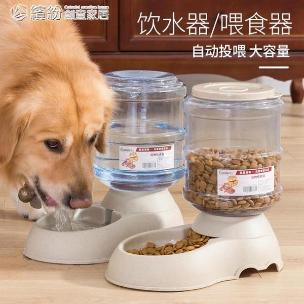 飲食器 狗狗飲水器寵物飲水機貓咪喝水器掛式泰迪自動喂食器水碗水盆用品 繽紛創意家居