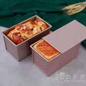 450g不沾帶蓋吐司模具面包模具 烤箱用土司模具吐司盒 小時光生活館