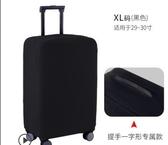 行李箱保護套拉桿箱套旅行箱外套