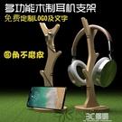 多功能創意頭戴式實木木制木質樹形網吧耳機耳麥展示架支架 3C優購