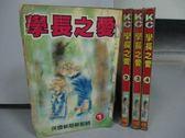 【書寶二手書T9/漫畫書_ORP】學長之愛_1~4集合售