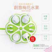 創意梅花水果智能多功能插座USB多用充電器通用美規台灣110V插頭(顏色隨機)【H00700】