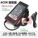 ACER 宏碁 高品質 90W變壓器 4820TZG 4830T 4830TG 4830Z V5-431 V5-473G