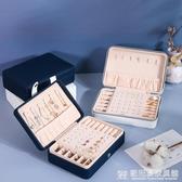 首飾盒收納盒小耳釘耳環盒子飾品耳飾手飾收納盒ins風便攜大容量 『歐尼曼家具館』