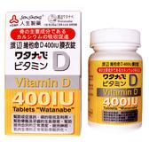 人生製藥渡邊維他命D 400IU膜衣錠 (120粒裝)【媽媽藥妝】