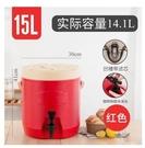 上新 【15L紅色【單龍頭帶過濾】】大容量商用奶茶桶保溫桶飲料桶開水桶