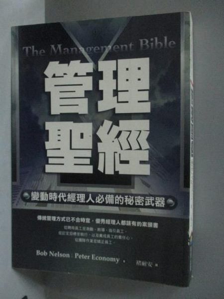 【書寶二手書T8/財經企管_KMY】管理聖經_鮑勃尼爾森