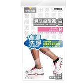 精品免洗船型襪 M*5 -白【愛買】