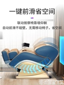 按摩椅 德國新款按摩椅家用頸椎肩腰全身全自動電動多功能太空豪華艙老人LX7月特惠
