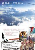 (二手書)搭飛機上下班的OL:158cm空姐世界飛行日記