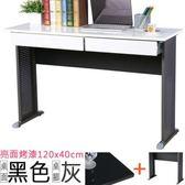 Homelike 格雷120x40工作桌 亮面烤漆(附二抽) 黑桌面/灰腳
