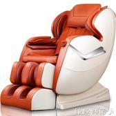 茗振按摩椅家用全自動全身揉捏太空艙多功能老人按摩器電動沙發椅 igo全館免運