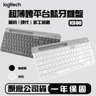 Logitech 羅技 K580 輕薄多工無線鍵盤 鍵盤 無線鍵盤