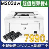 【登錄送$2000禮券】 HP LaserJet Pro M203dw 無線雙面雷射印表機 搭CF230A環保匣兩支