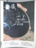 【書寶二手書T1/雜誌期刊_YDM】典藏古美術_319期_大德寺禪與茶的至寶四百年初公開
