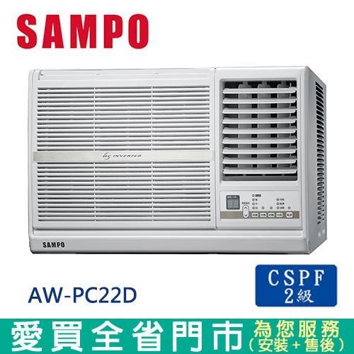 SAMPO聲寶3-4坪AW-PC22D變頻右吹窗型冷氣_ 含配送+安裝【愛買】