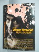 【書寶二手書T6/廣告_YBX】穿著Vivenne Westwood馬甲的灰姑娘_顏忠賢