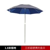 折疊釣魚傘1.8米2米雙層開口防紫外線萬向遮陽傘垂釣裝備漁具釣傘jy【全館免運】
