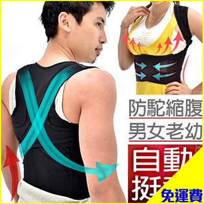 免運!!美姿美儀X型防駝背心.男女成人兒童挺胸塑腹帶脊椎背部駝背矯正帶托胸帶美胸帶護腰束腰
