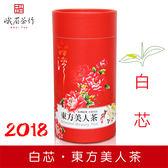 2018夏摘 白芯東方美人茶150g  峨眉茶行