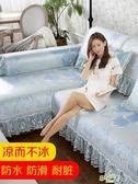 沙發套 冰絲沙發墊夏季防滑夏天款皮沙發套罩貴妃坐墊歐式沙發涼席涼墊夏  快速出貨