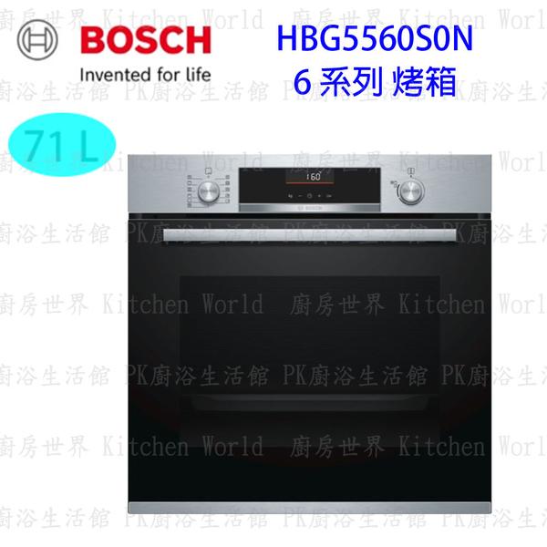 【PK廚浴生活館】 高雄 BOSCH 博世 HBG5560S0N 6系列 不鏽鋼 嵌入式 烤箱 實體店面 可刷卡