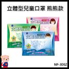 口罩 藍鷹牌 台灣精品立體型兒童口罩-熊...