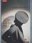 【書寶二手書T5/翻譯小說_MOQ】布萊希特的情人_賈克 皮耶‧阿梅特, 繆詠華