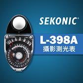 【現貨供應】全新 SEKONIC L-398A 實用型 指針型 測光表 不需電池 另有 L-308X 可參考 立福公司貨
