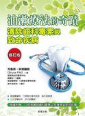 (二手書)油漱療法的奇蹟【修訂版】:清除齒科毒素與致命疾病