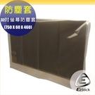 【特價品】LCD液晶螢幕防塵套 32吋寬...