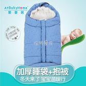推車睡袋 愛嬰居嬰兒抱被睡袋寶寶多功能推車睡袋保暖外出防風保暖升級款 珍妮寶貝